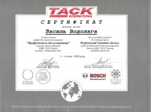 Сертификат Tack International