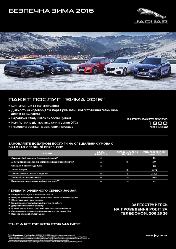 Jaguar SeasonCHECK Winter2016